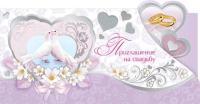 Открытка Приглашение на свадьбу 2-62-027А